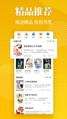 橘子小说免费阅读安装1.1.3最新版截图2