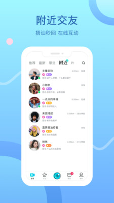 点音互娱appv1.0.2安卓版截图0