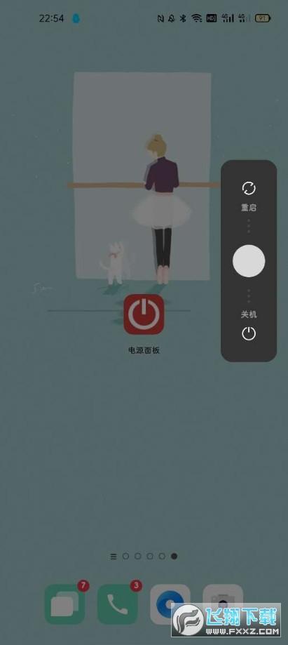手机电源面板R3.6.5 最新版截图2