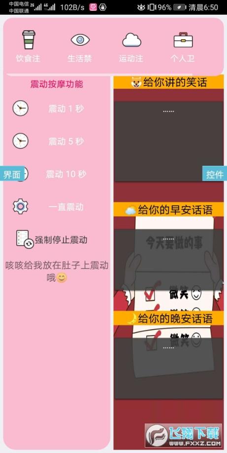 女朋友专属app2.1 安卓版截图0