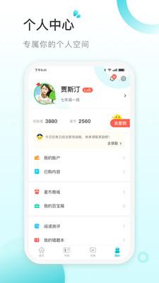 青湖悦读安卓版v1.0最新版截图3