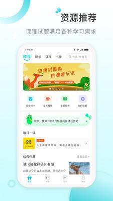 青湖悦读安卓版v1.0最新版截图1