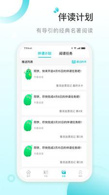 青湖悦读安卓版v1.0最新版截图0