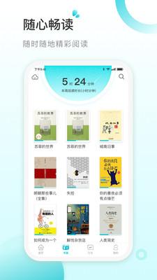 青湖悦读安卓版