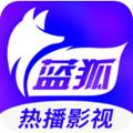 蓝狐影视2021最新版1.5.8直装版