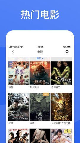 蓝狐影视tv版永久破解版1.6.4安卓版截图0