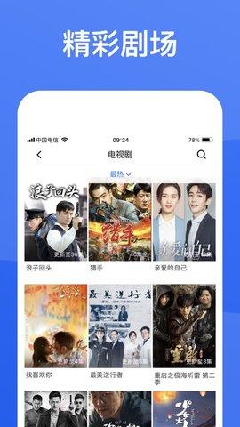 蓝狐影视tv版永久破解版1.6.4安卓版截图2