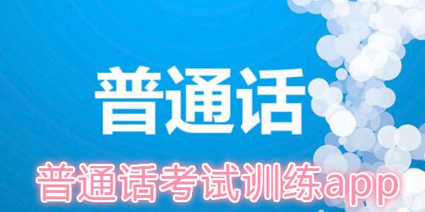 学普通话最好的软件_普通话考试必备app下载_免费测试普通话的app