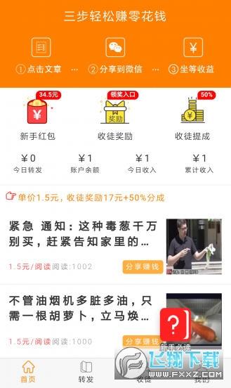 金手网转发赚钱app0.0.4 安卓版截图2