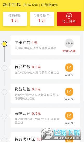 金手网转发赚钱app0.0.4 安卓版截图1