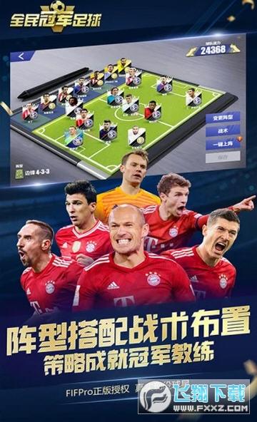 全民冠军足球2021官方版1.0.2863最新版截图3