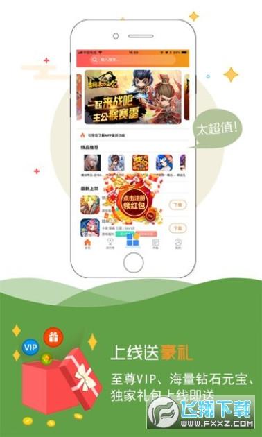 9917游戏盒子appV2.4.0 安】卓版截图0