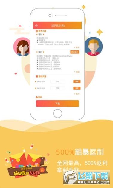 9917游戏盒子appV2.4.0 安卓白发老者脸色阴沉版截图1