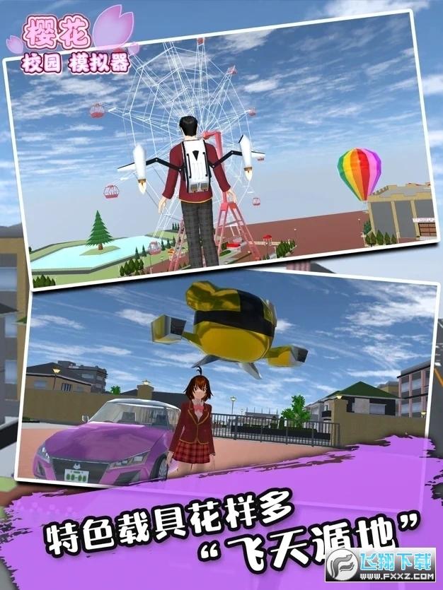 樱花校园模拟器女儿版v1.0更 赤�城新版截图0