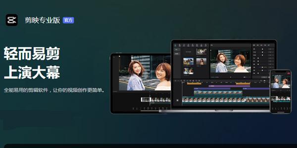 剪映软件_剪映app全部版本_剪映视频剪辑软件