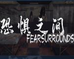 恐�种��g(Fear surrounds)
