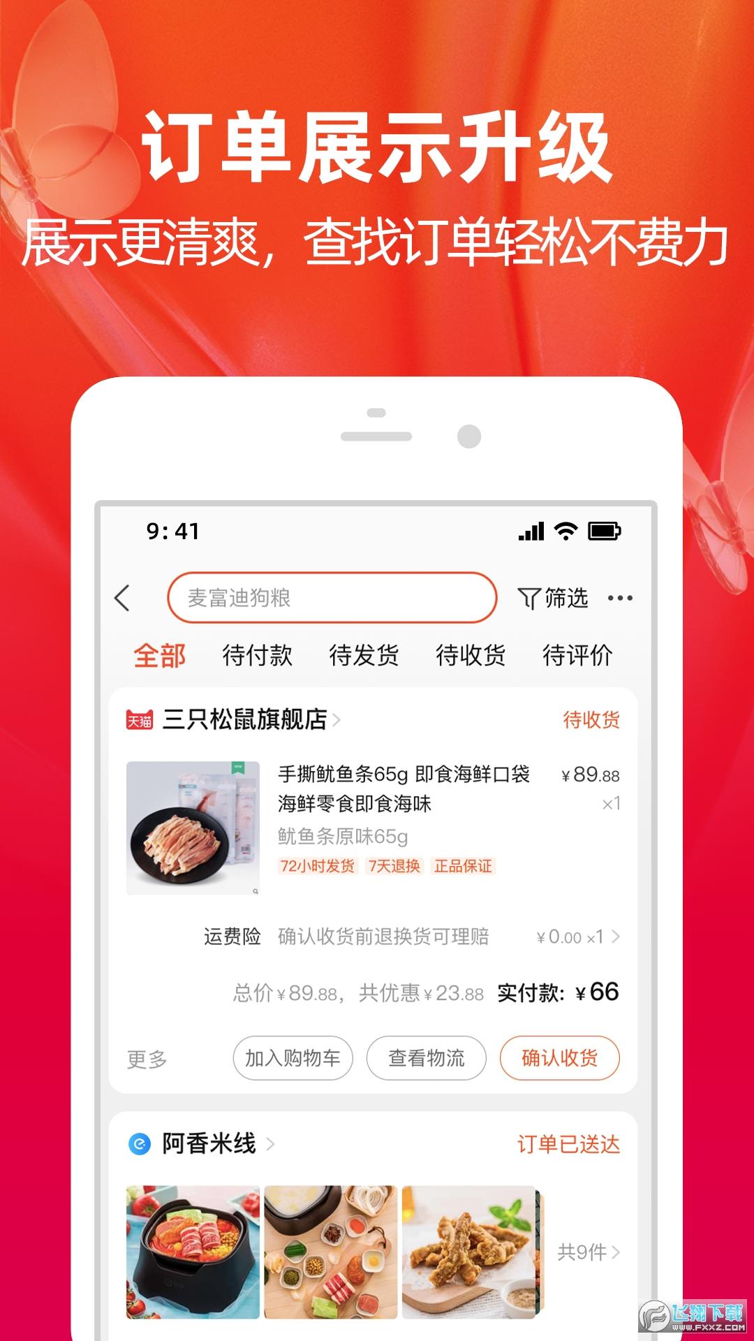 淘宝app官方版v9.22.1截图2