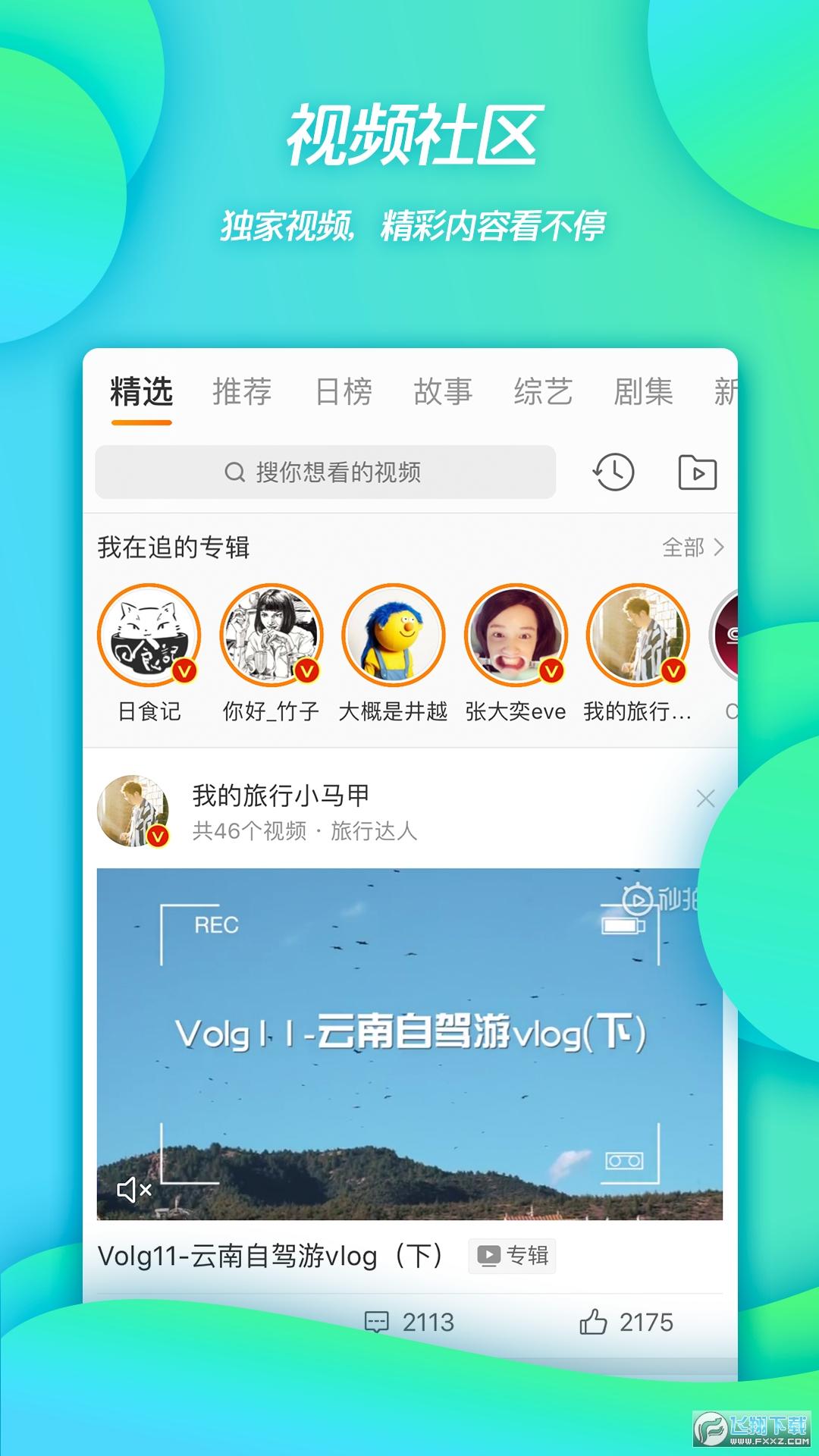 新浪微博安卓版V11.3.2官方最新版截图2