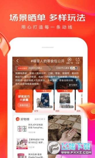 京东appv9.4.4安卓版截图0