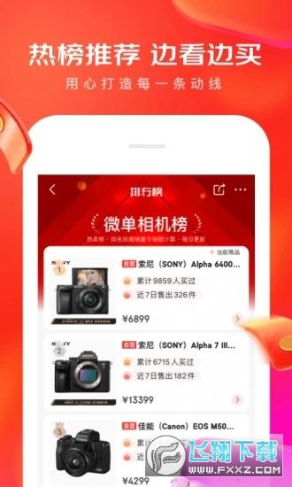 京东appv9.4.4安卓版截图2