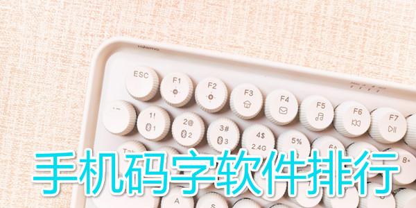 手机码字软件哪个好_手机码字软件排行