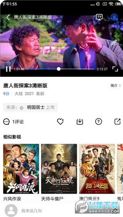 蓝狐影视tv版永久破解版
