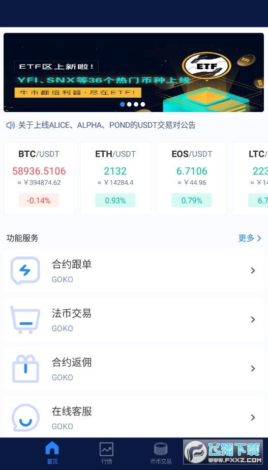GOKO交易所app