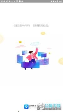 wifi得奖app