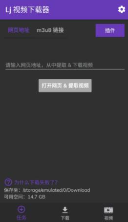 lj视频下载器去广告优化版