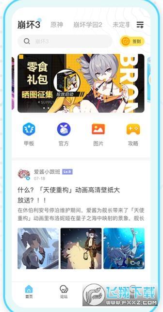 米游社原神角色绑定app手机版