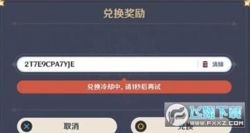 原神1.5永久兑换码2021大全 原神兑换码4月最新