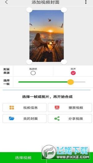 视频封面制作app