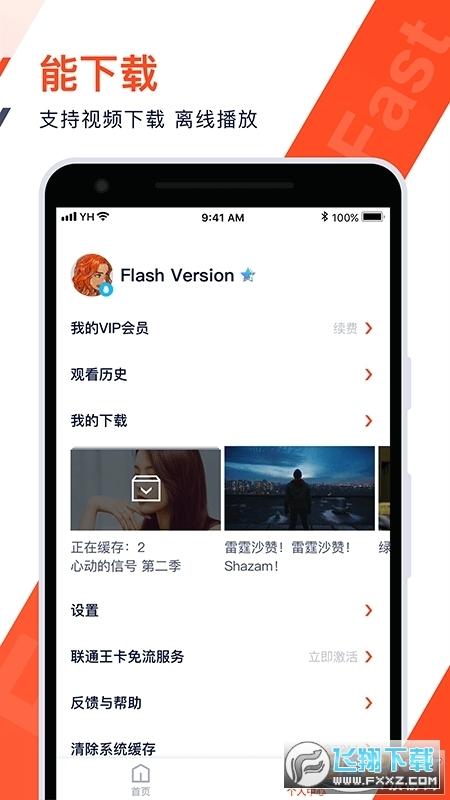 火花视频appv1.5.2最新版截图0