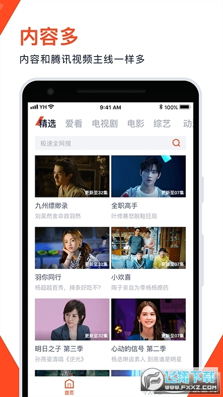 火花视频appv1.5.2最新版截图1