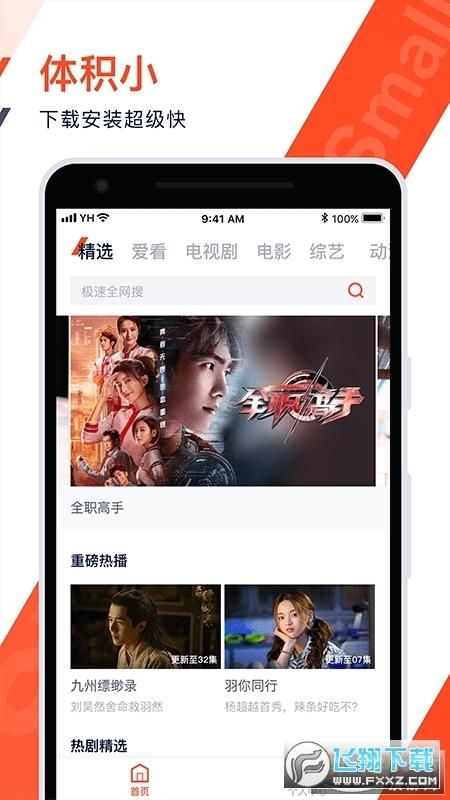 火花视频appv1.5.2最新版截图2