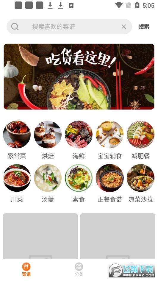 干饭人视频菜谱app1.1.5最新版截图0