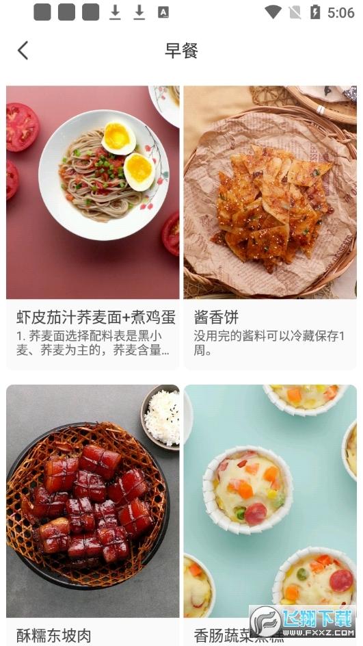 干饭人视频菜谱app1.1.5最新版截图1