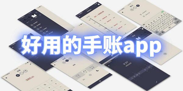 简单好用的手账app_在手机上做手帐的软件