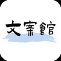 文案馆app安卓版v2.0.5最新版