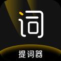 台词助手提词器app1.0.2安卓版