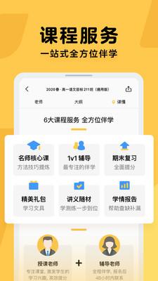腾讯企鹅辅导免费课程appv5.3.1.1官方版截图1