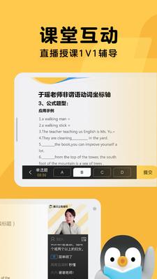 腾讯企鹅辅导免费课程appv5.3.1.1官方版截图0