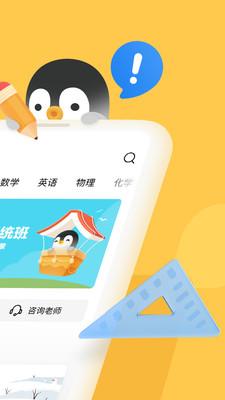 腾讯企鹅辅导免费课程appv5.3.1.1官方版截图2