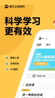 腾讯企鹅辅导免费课程appv5.3.1.1官方版截图3