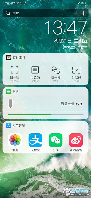 华为手机仿ios主题免费v1.0最新版截图0