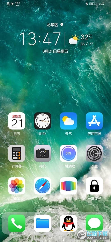 华为手机仿ios主题免费v1.0最新版截图2