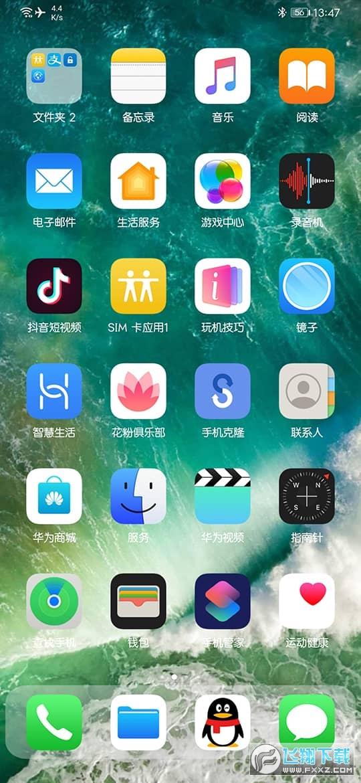 华为手机仿ios主题免费v1.0最新版截图1