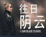 往日�云(I Saw Black Clouds)�h化版