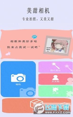 美甜相机appv1.0 安卓版截图0