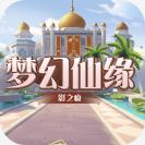 影之痕之梦幻仙缘1.0最新版